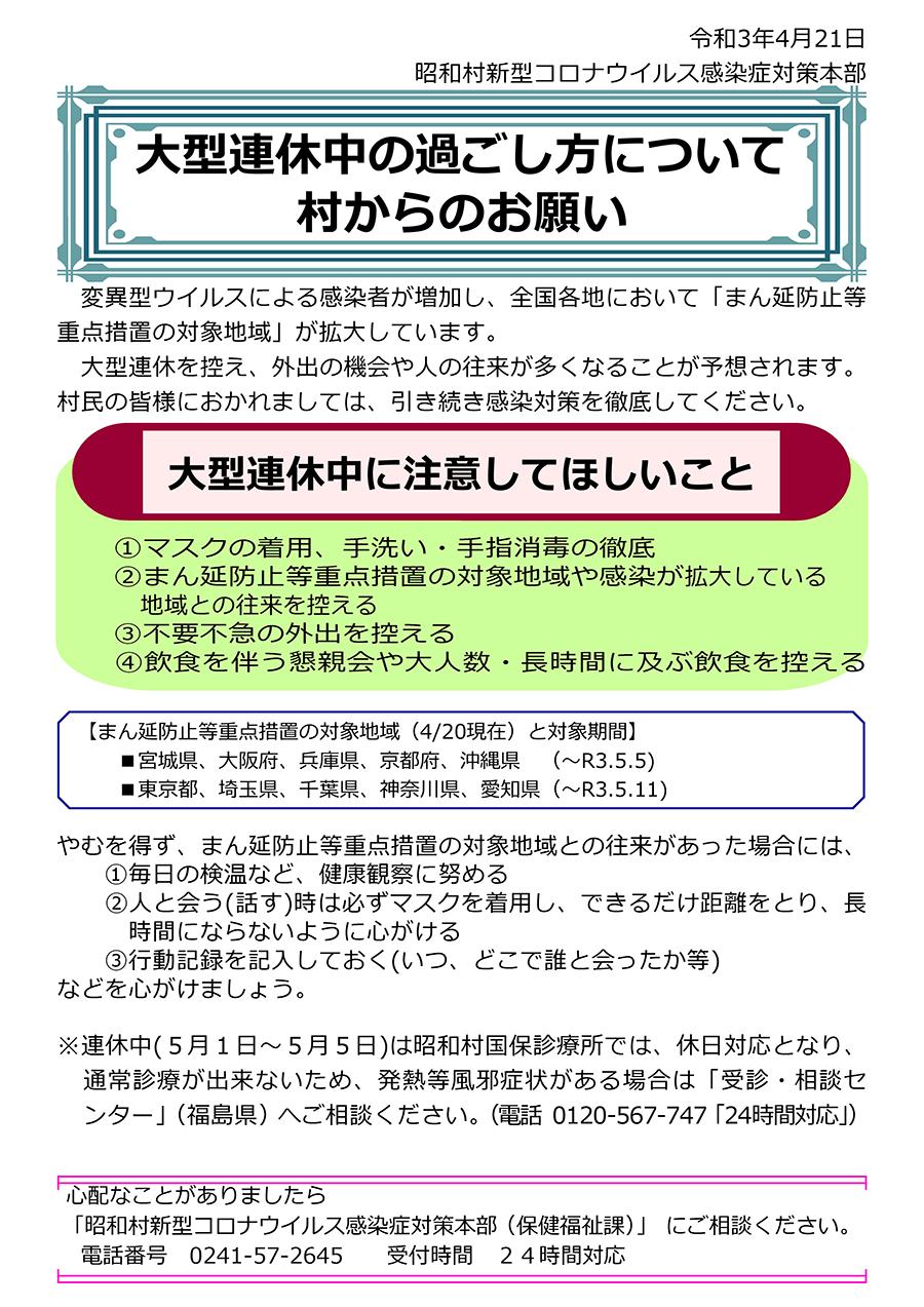 ウイルス どこ 感染 コロナ 者 県 埼玉 新型コロナウイルス感染症の県内の発生状況